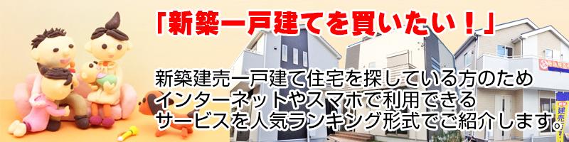 北九州市新築ランキング・比較サイト 戸畑区で新築建売一戸建て住宅を探している方のためインターネットやスマホで利用できるサービスを人気ランキング・比較形式でご紹介します。
