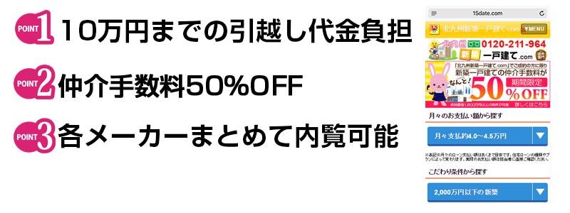 北九州市新築ランキング・比較サイト 北九州新築一戸建て.comは10万円までの引越し代金負担・液晶テレビプレゼント・各住宅メーカーまとめてご案内可能